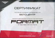 Велоцентр - официальный дилер торговой марки FORMAT