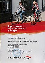 Велоцентр - официальный дилер компании Forward
