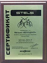 Велоцентр - официальный представитель бренда Stels